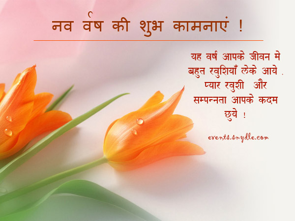 new-year-greetings-in-hindi